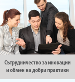 Сътрудничество за иновации и обмен на добри практики